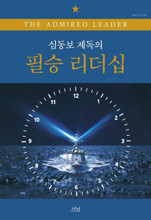 심동보 제독의 필승 리더십_앞표지.JPG