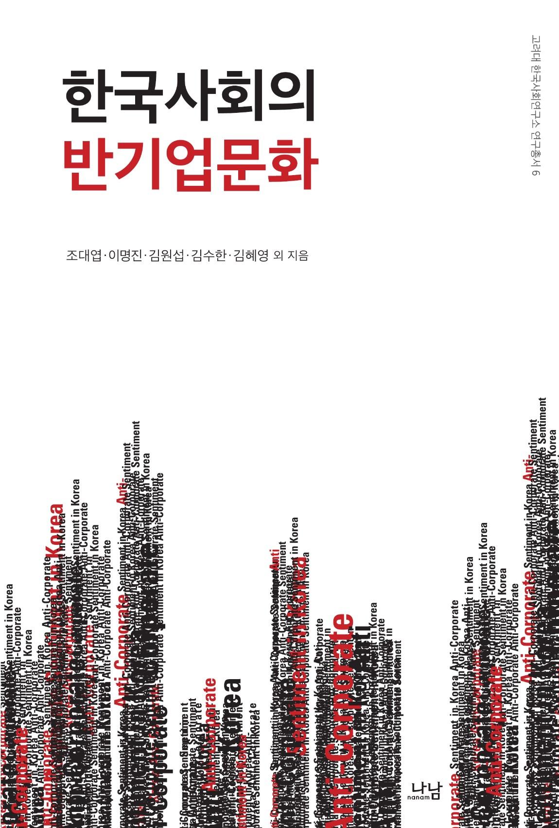 한국사회의 반기업문화(나남).jpg