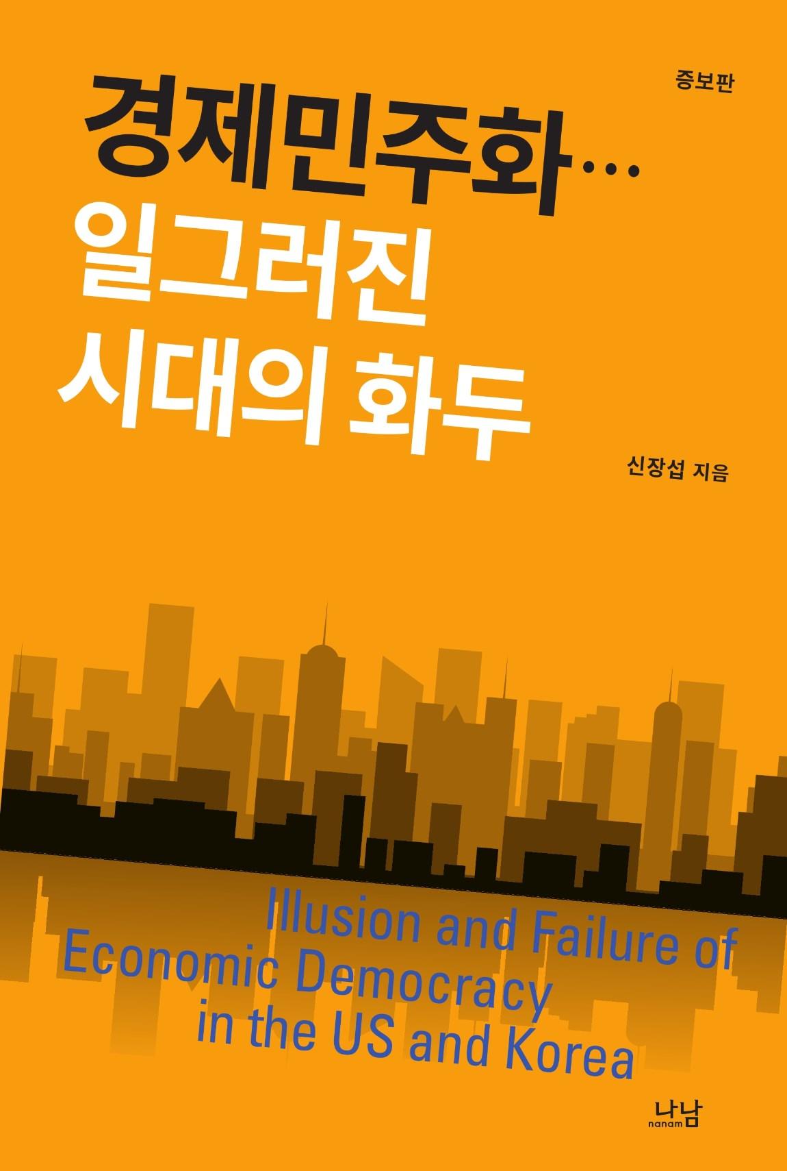 경제민주화…일그러진 시대의 화두(증보판)_앞표지.jpg
