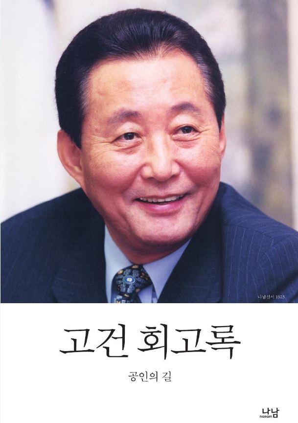 고건 회고록_앞표지.JPG