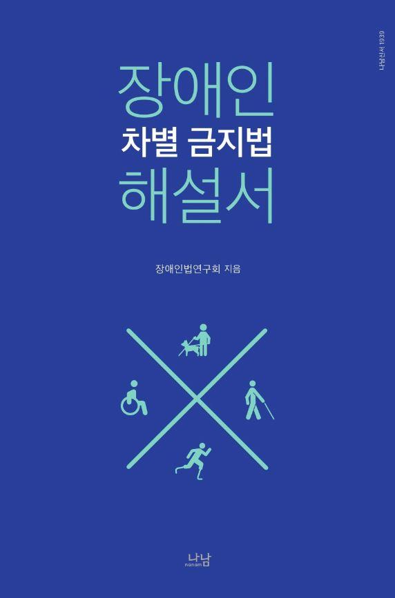 장애인차별금지법 해설서_앞표지.JPG