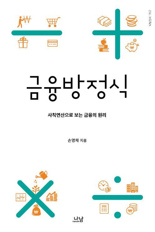 금융방정식_앞표지.JPG