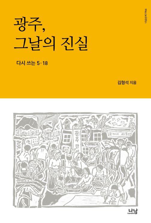 광주, 그날의 진실_앞표지.JPG