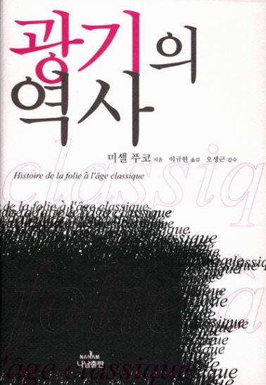 광기의 역사_앞표지.JPG