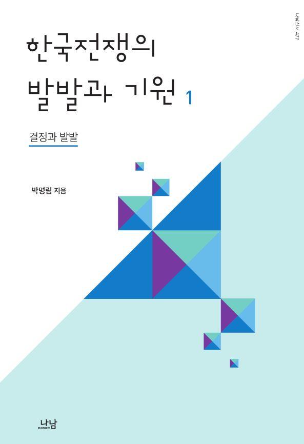 한국전쟁의 발발과 기원 1.JPG