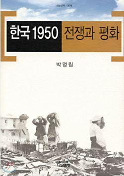 한국 1950 전쟁과 평화_앞표지.JPG