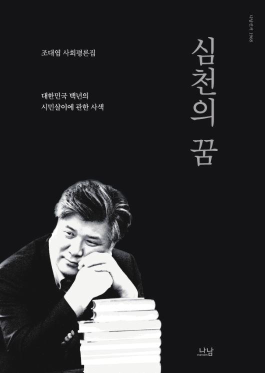 심천의 꿈_앞표지.JPG