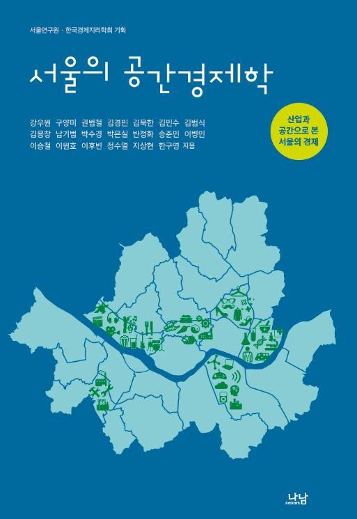 서울의 공간경제학_앞표지.JPG