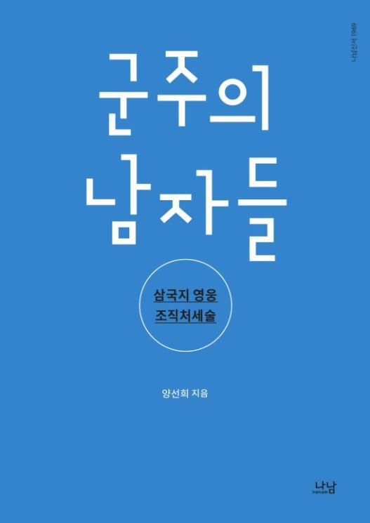군주의 남자들_앞표지.JPG
