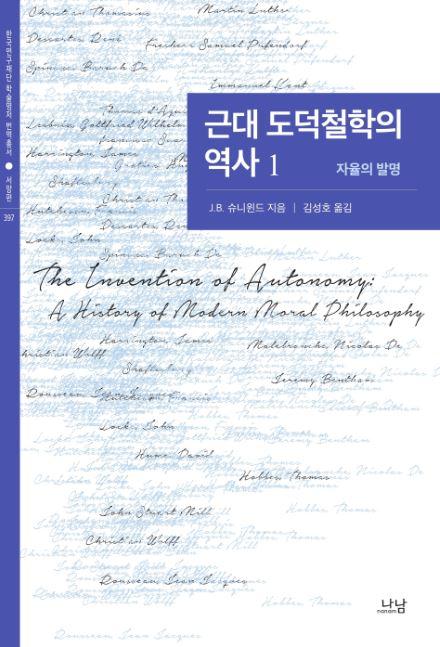 근대 도덕철학의 역사1_앞표지.JPG