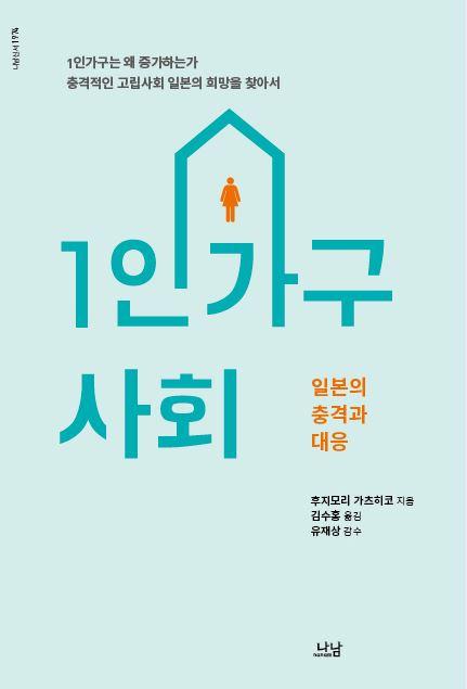1인가구 사회_앞표지.JPG