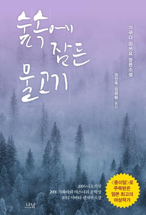 숲속에 잠든 물고기_앞표지.JPG