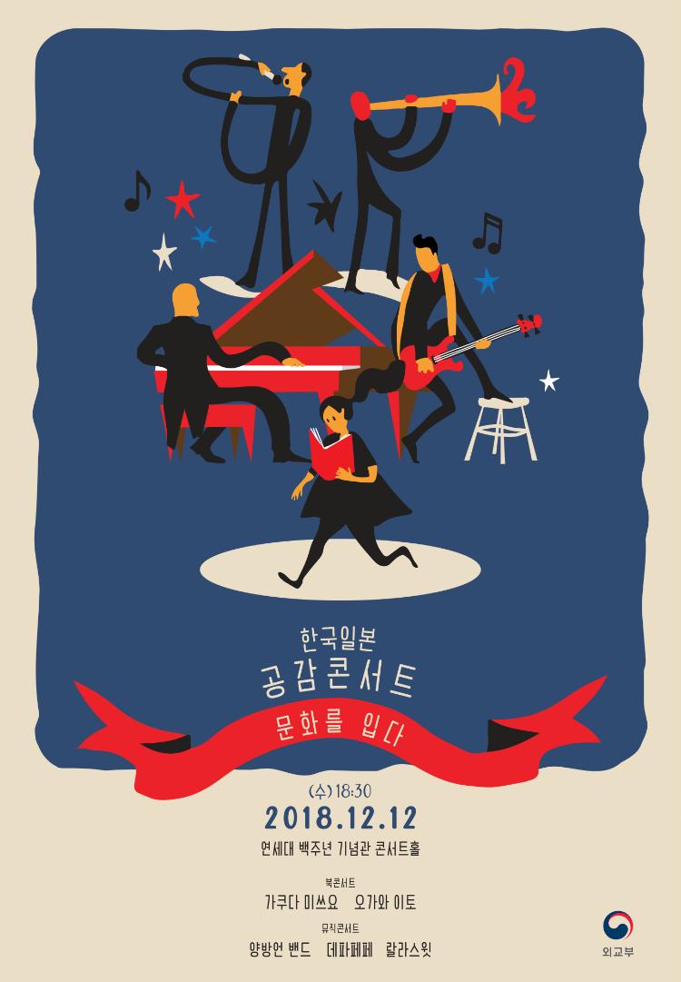 18-750 한일 공감콘서트 포스터.png