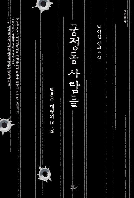 궁정동 사람들.jpg