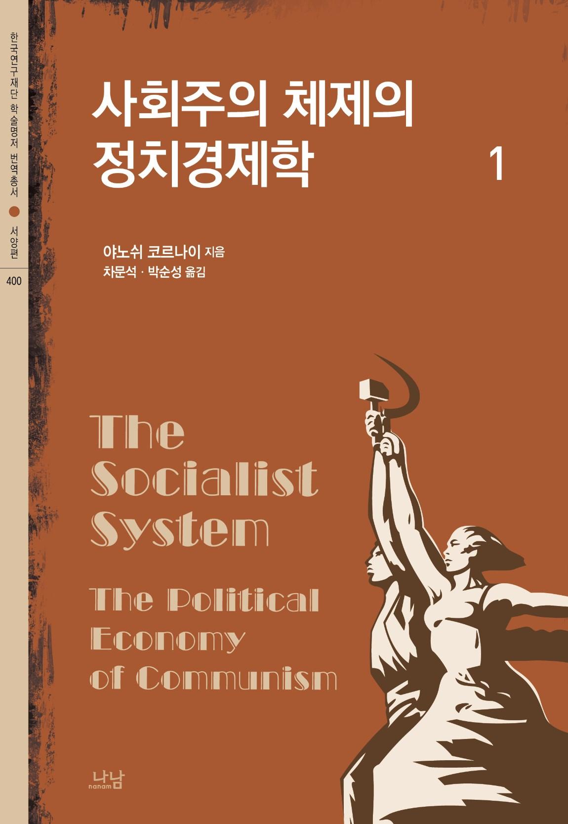 사회주의 체제의 정치경제학(1)_앞표지.jpg
