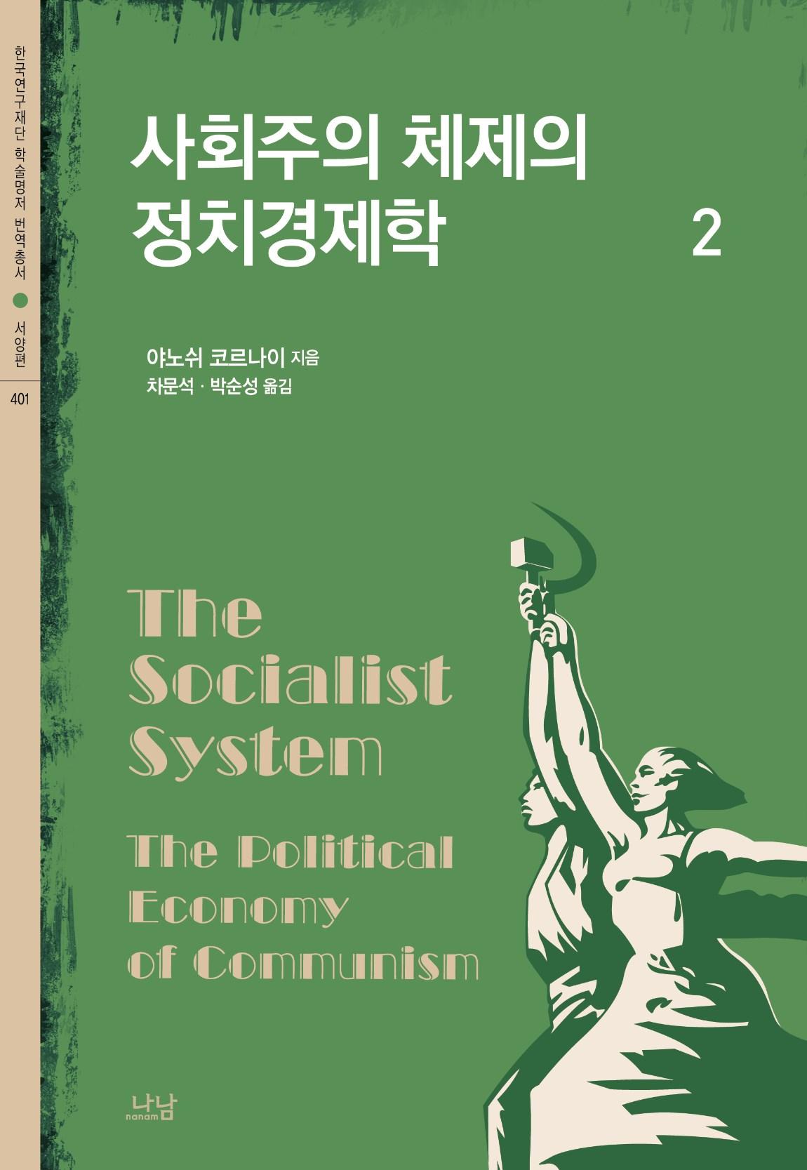 사회주의 체제의 정치경제학(2)_앞표지.jpg