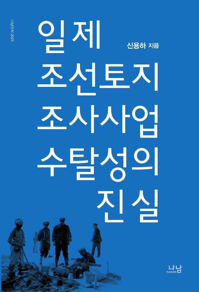 일제 조선토지조사사업 수탈성의 진실_ 앞표지.jpg