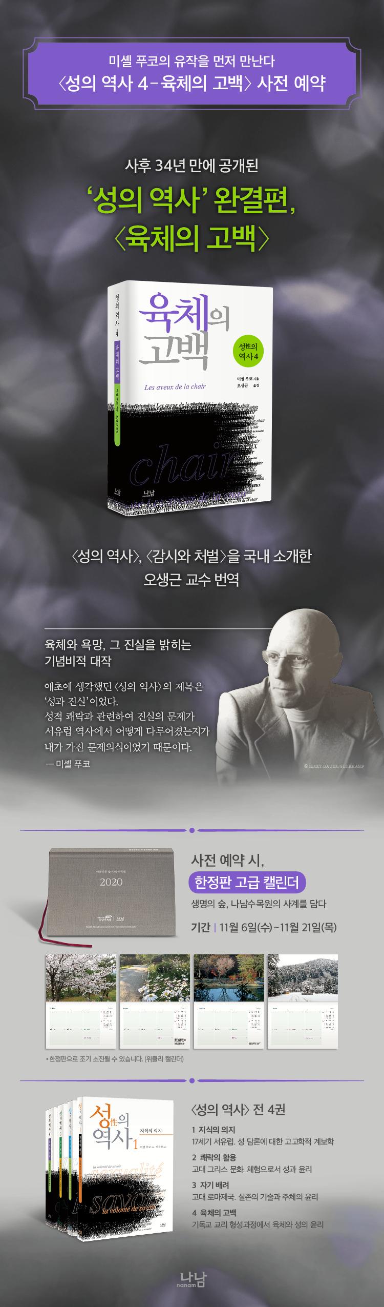 홈페이지용 웹페이지-성의역사4권(750px).jpg