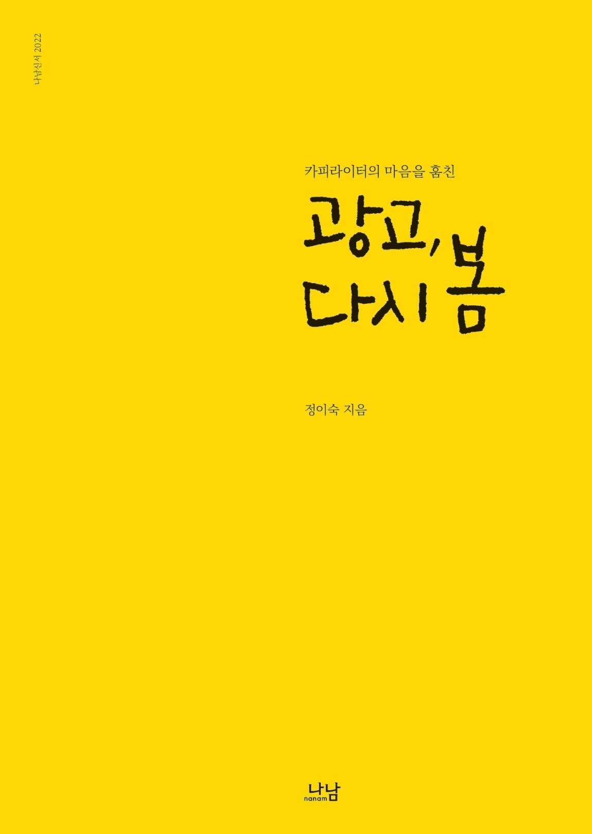 광고, 다시 봄_표지_앞표지.jpg
